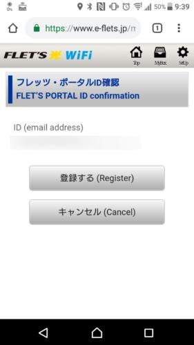 フレッツポータルID確認にてID(Eメールアドレス)の確認画面が表示。確認後「登録する」を選択。