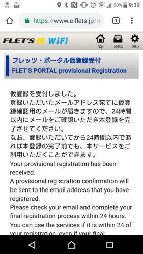 「フレッツポータル仮登録受付」の画面が表示されます。この時点で仮登録完了となります。24時間以内にメールから本登録を行うことで完了します。
