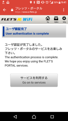 「ユーザ認証完了」のページが表示されます。これで光ステーションの本登録完了となります。