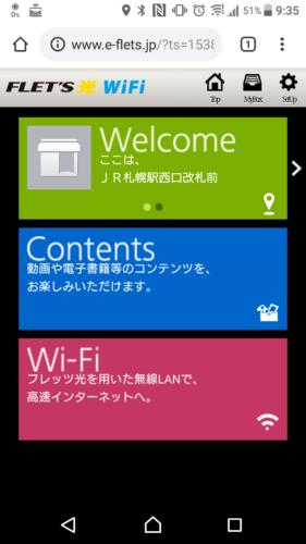 ブラウザを起動すると、FLET'S光WiFi(フレッツ光Wi-Fi)の接続エントリーページ・登録画面が表示されます。一番下にある赤色の「Wi-Fi フレッツ光を用いた無線LANで、高速インターネットへ。」を選択。
