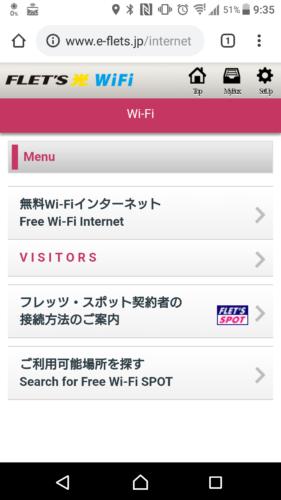 メニューページの「無料Wi-Fiインターネット」を選択。