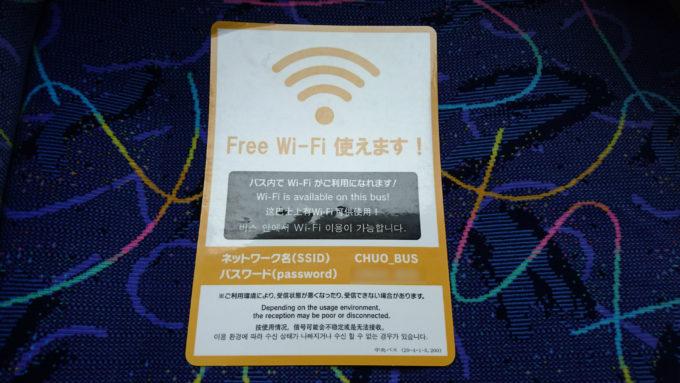 北海道中央バスの座席網ポケットにあるWi-Fi接続のリーフレット