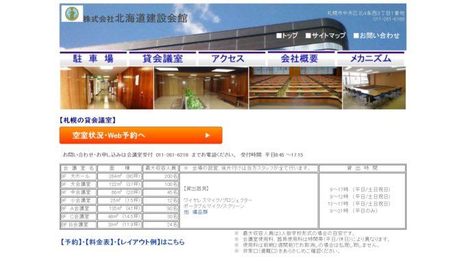 北海道建設会館貸会議室