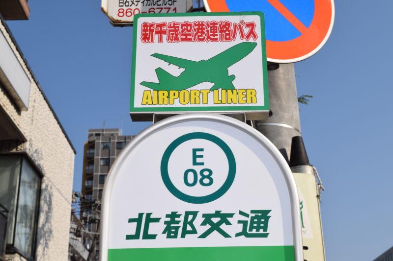 北都交通による新千歳空港連絡バスのバス停行き先表示。