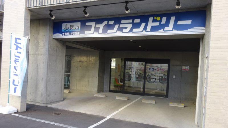 コインランドリーjabba大通西14丁目店Wi-Fi