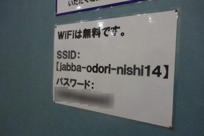 コインランドリーjabba大通西14丁目店Wi-FiのSSIDとパスワードの表記案内