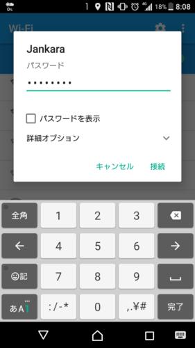 公式サイトまたは店内に掲示してあるパスワードを入力。