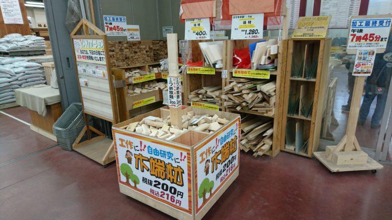ジョイフルエーケー屯田店の資材館にある木端材詰め放題コーナー