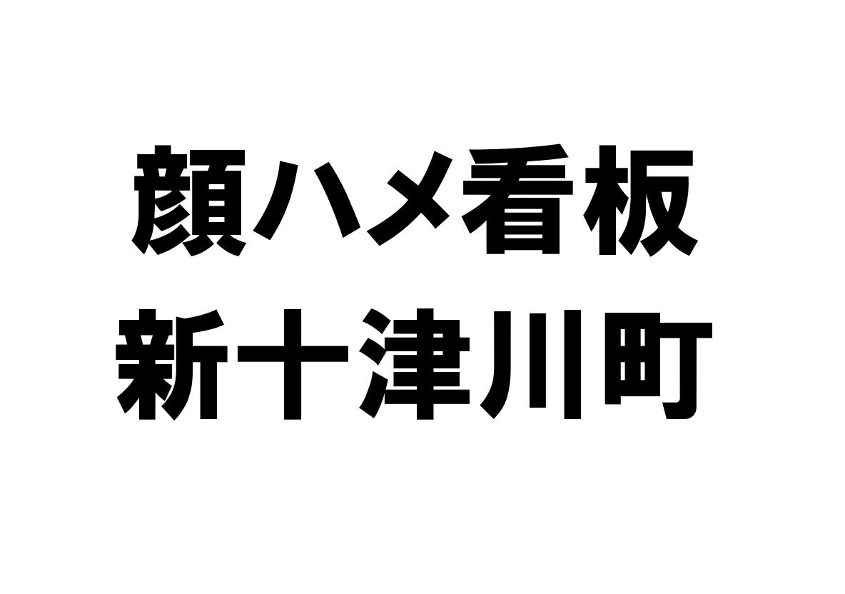 北海道新十津川町の顔ハメ看板・顔出し看板