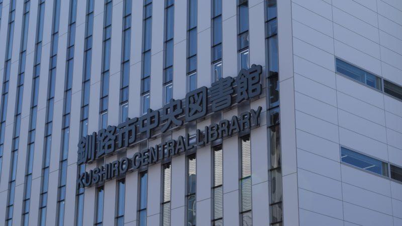 釧路市中央図書館Wi-Fi
