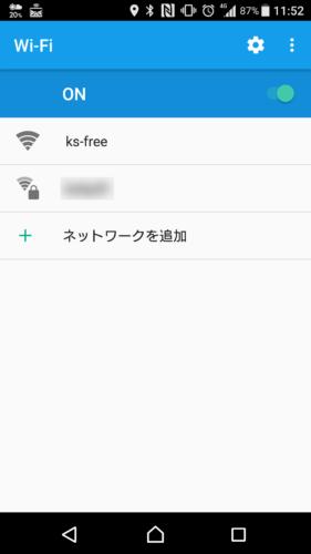 SSID「ks-free」を選択。