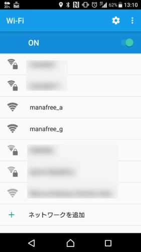 SSID「manafree_a」または「manafree_g」を選択。