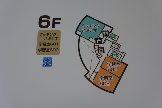 6F 学習室・クッキングスタジオ