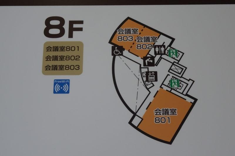 8F 会議室