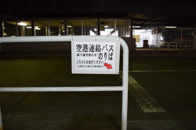 空港連絡バス乗り場にある並び先頭部分の案内板