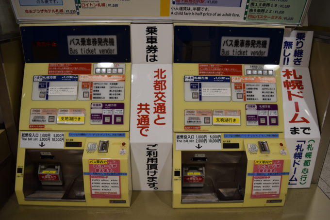 新千歳空港国内線中央バスカウンターにある新千歳空港連絡バスの乗車券発売機