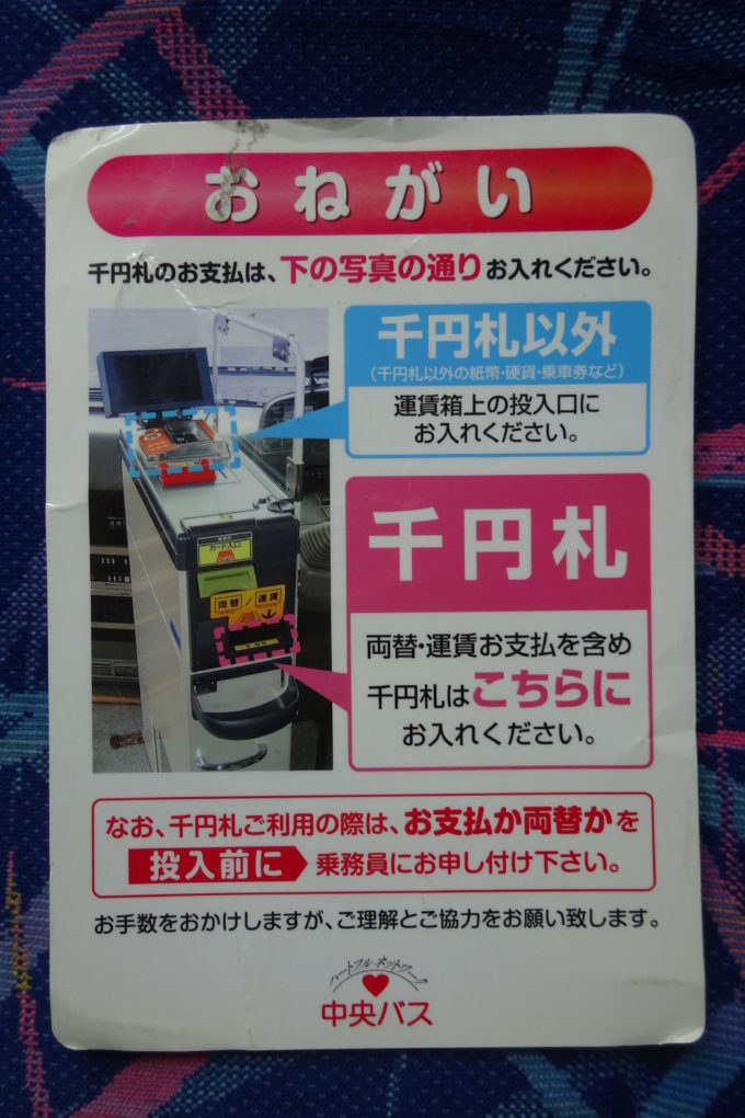新千歳空港連絡バス(北海道中央バス)の運賃箱における1000円札の支払いまたは両替についての案内