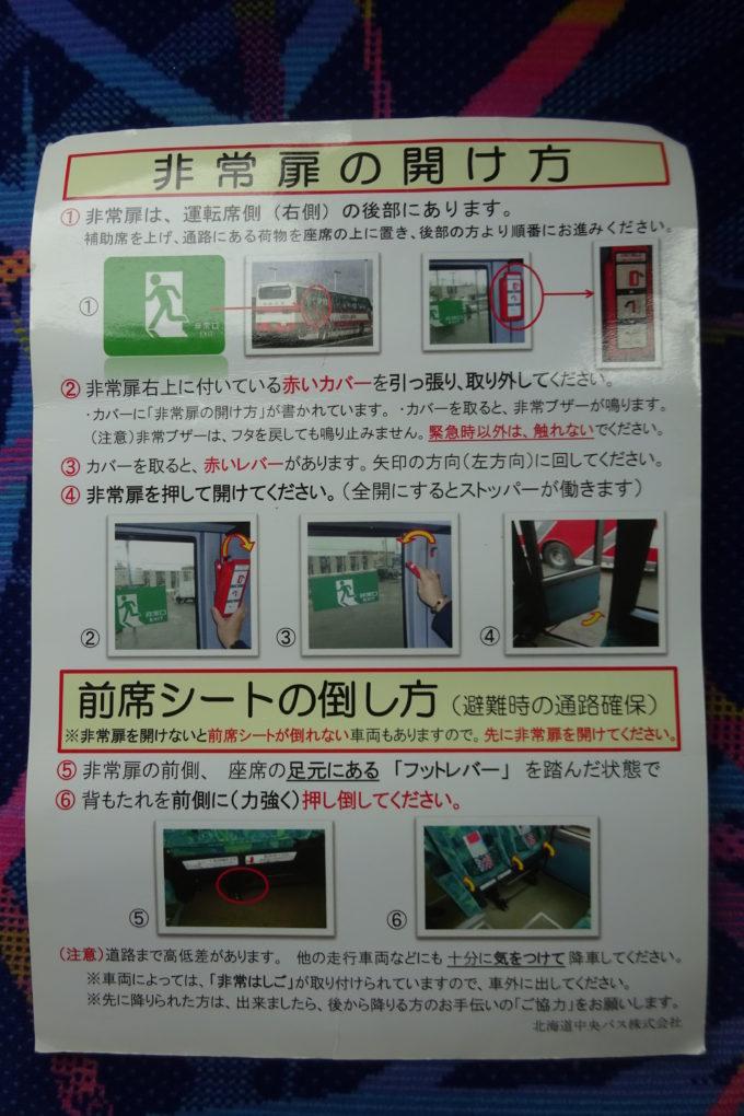 新千歳空港連絡バス(北海道中央バス)の非常扉の開け方と避難時の通路確保における前席シートの倒し方