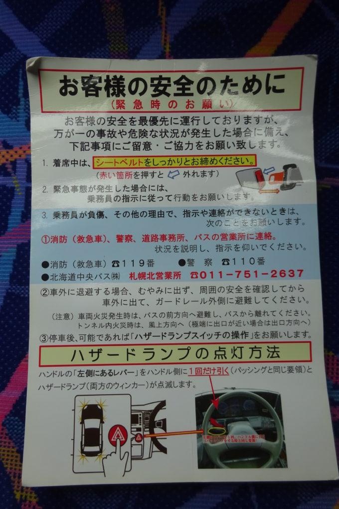 新千歳空港連絡バス(北海道中央バス)のお客様の安全のために(緊急時のお願い)及びバスのハザードランプの点灯方法