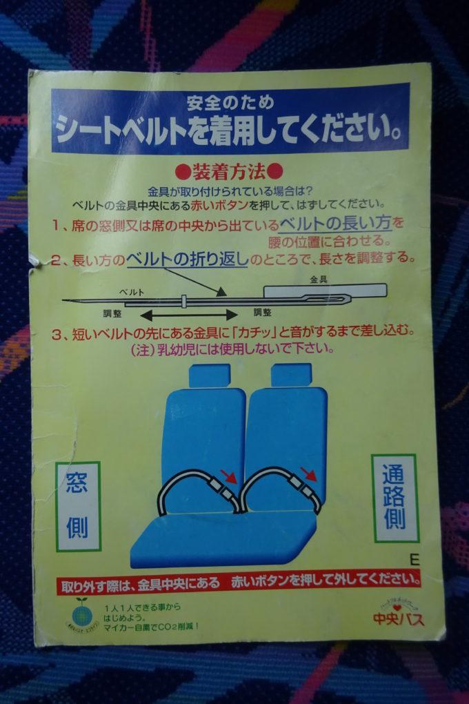 新千歳空港連絡バス(北海道中央バス)のシートベルト着用について
