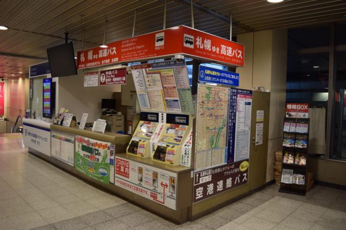 新千歳空港国内線中央バスカウンター