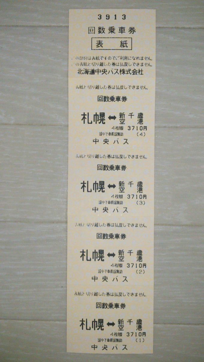 北海道中央バスの新千歳空港連絡バス回数券(4枚つづり)