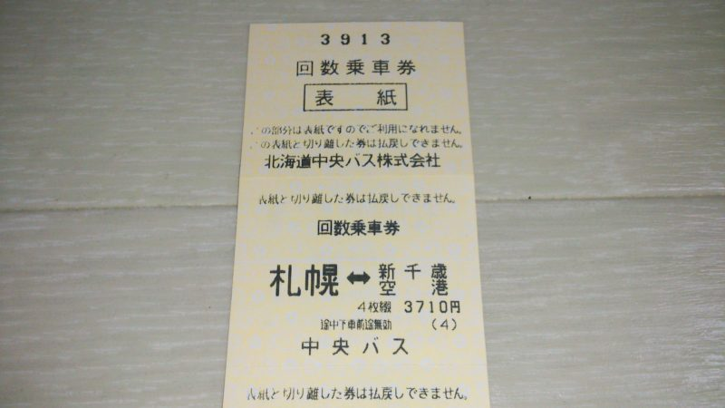 新千歳空港連絡バスの回数乗車券表紙と表面