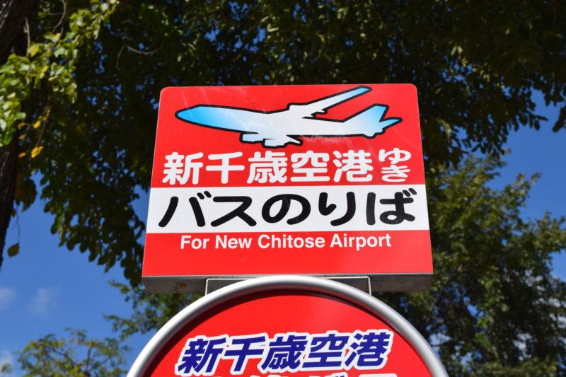 中央バスによる新千歳空港連絡バスのバス停行き先表示