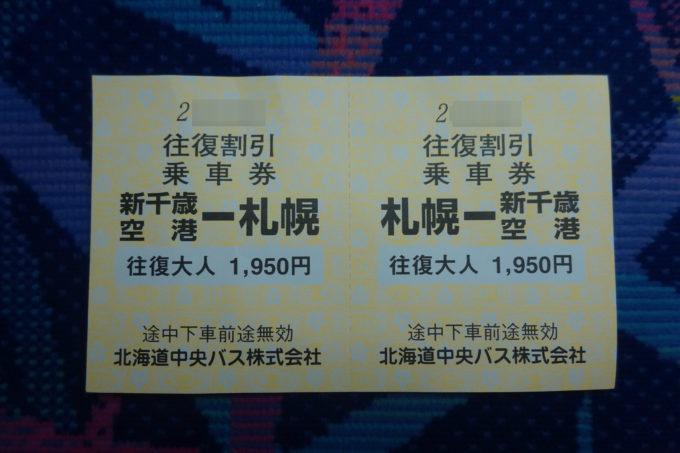 新千歳空港連絡バス往復割引乗車券の表面。