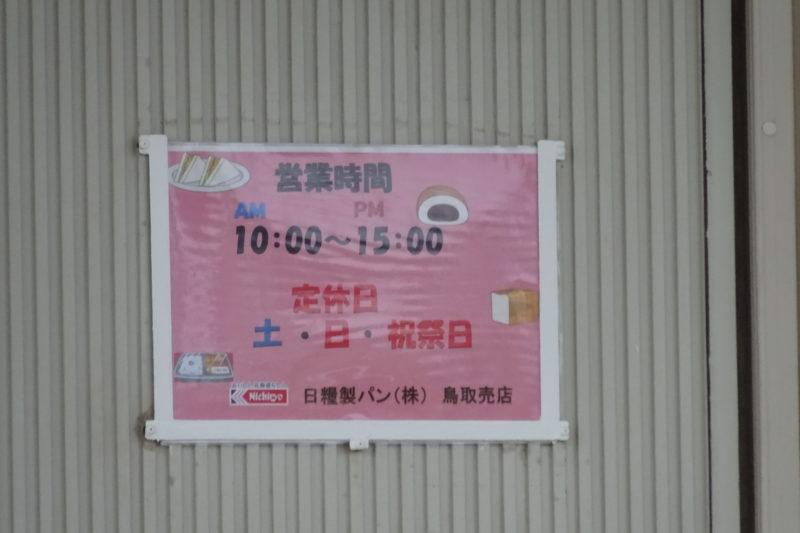 営業時間は10:00~15:00。定休日は土日祝。