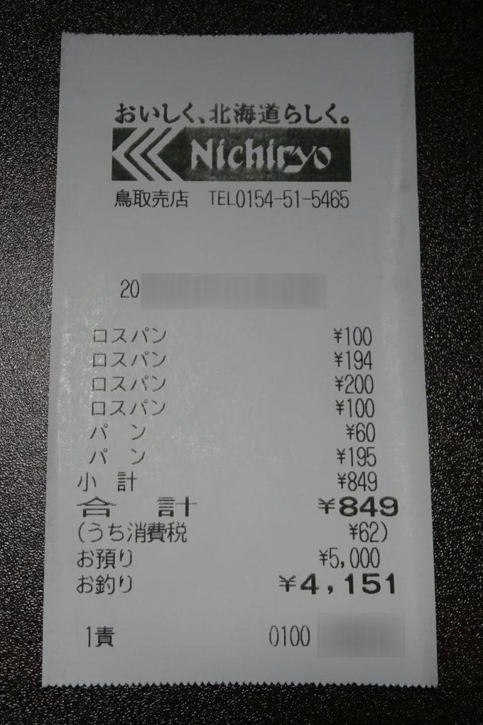 日糧製パン鳥取売店レシート