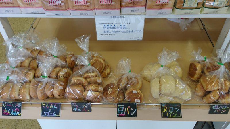 あんぱんやクリームパン、アップルデニッシュ、豆パン、メロンパン、塩バターパンなどの規格外品のまとめ売り。