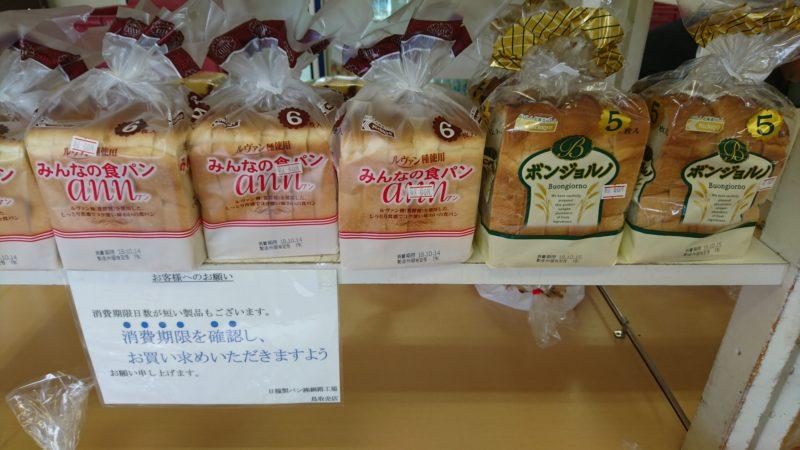 日糧パンお馴染みの「みんなの食パンann」や「ボンジョルノ」