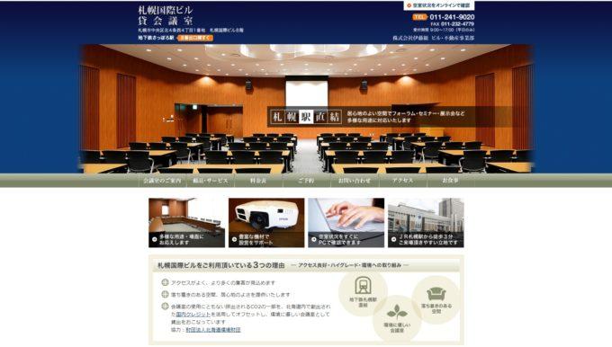 札幌国際ビル貸会議室