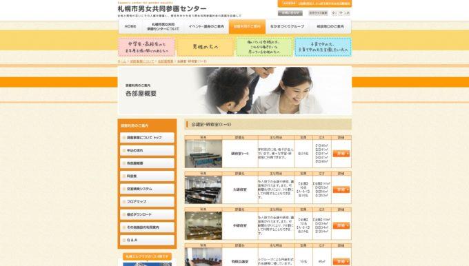 札幌市男女共同参画センター貸し会議室