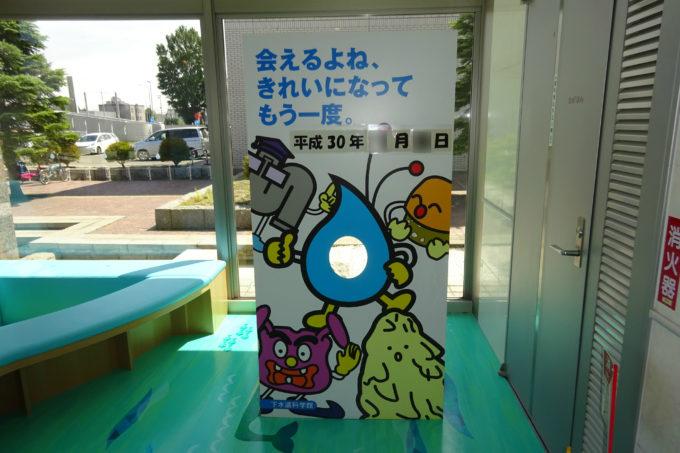 札幌市下水道科学館「クリンちゃん」顔ハメ看板