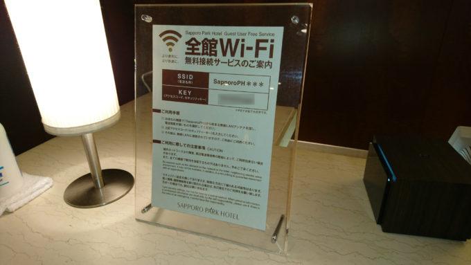 札幌パークホテルWi-Fi