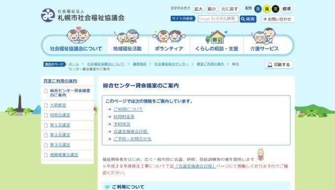 札幌市社会福祉協議会総合センター貸会議室