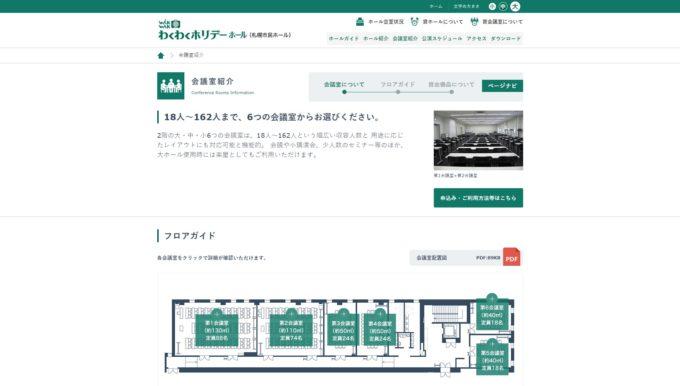 わくわくホリデーホール(札幌市民ホール)貸し会議室
