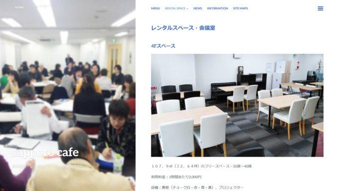 札幌カフェ会議室