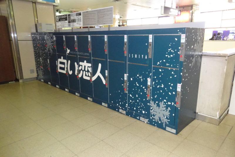 札幌駅東コンコースコインロッカー