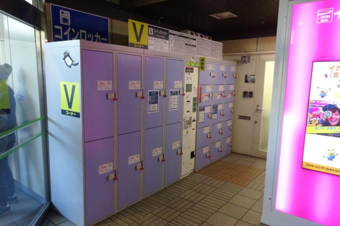 札幌駅東コンコース北口コインロッカー