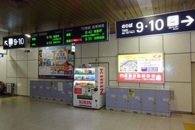 札幌駅改札内北側コインロッカー