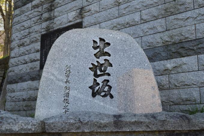 出世坂の石碑