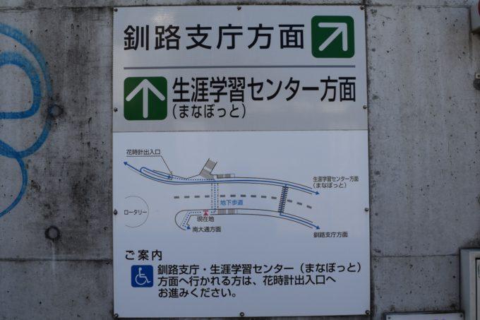 富士見坂地下道の案内地図