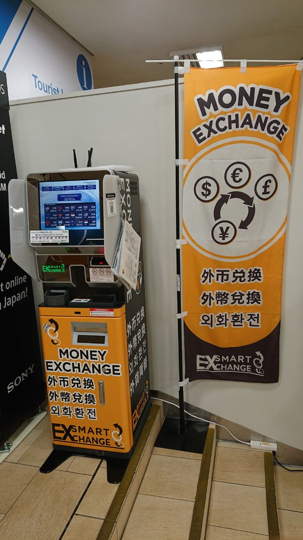 北海道さっぽろ観光案内所にある自動外貨両替機「スマートエクスチェンジ」