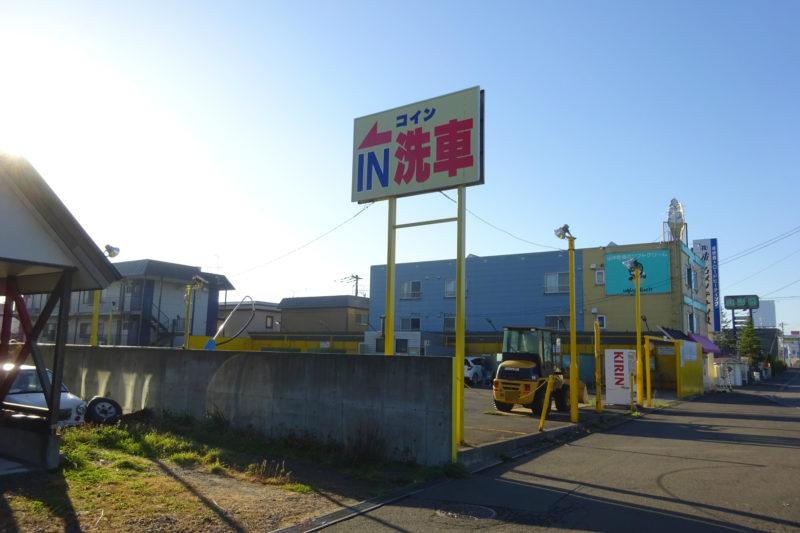 創成川通篠路6条1丁目コイン洗車場