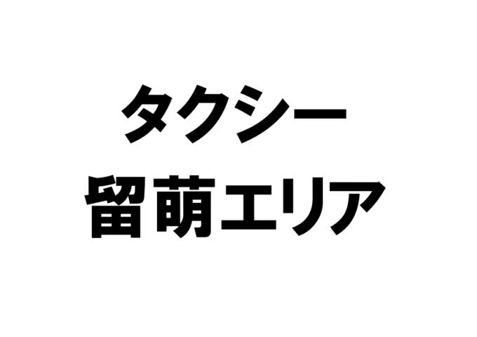 留萌エリアのタクシー会社一覧