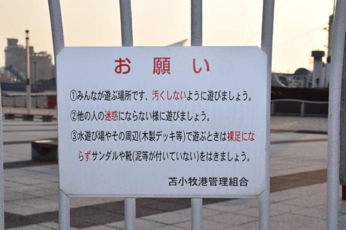 キラキラ公園水遊び場の注意看板