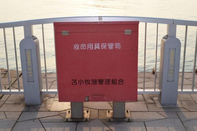 苫小牧港管理組合の救命用具保管箱